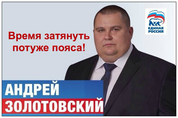 abloknot.ru_wp_content_uploads_2015_09_Zolotovskij_.jpg