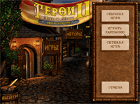 aimage.ibb.co_nsHCT8_Heroes_II_01_small.png