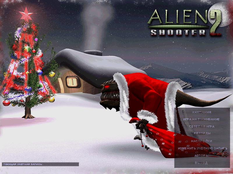 alien_shooter_2__сюрприз.png