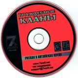 astatic2.keep4u.ru_2019_03_16_Clans_2CD7ba46af270dbae03.th.jpg