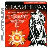 astatic2.keep4u.ru_2019_03_16_RTCW_STALINGRAD_1Frf4c3d5b079ad79fb.th.jpg