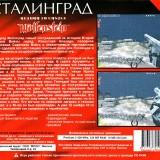 astatic2.keep4u.ru_2019_03_16_RTCW_STALINGRAD_5Backf2d16d2854d74177.th.jpg