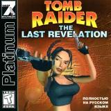astatic2.keep4u.ru_2019_03_16_Tomb_Raider___The_Last_Revelation_1Frbcd40dfdbbd0b591.th.jpg