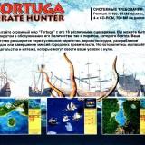 astatic2.keep4u.ru_2019_03_16_Tortuga_3Back3c32d3664f76cb8f.th.jpg