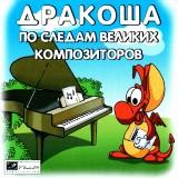 astatic2.keep4u.ru_2019_03_29_DRAKOSA_PO_SLEDAM_VELIKIK_KOMPOZITOROV_1Fraf45ef01e88d6967.th.jpg