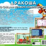 astatic2.keep4u.ru_2019_03_29_DRAKOSA_PO_SLEDAM_VELIKIK_KOMPOZITOROV_5Back9feaa40aff7e5250.th.jpg