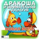 astatic2.keep4u.ru_2019_03_29_DRAKOSA_V_MIRE_MUZYKI_2Fr_In1af605aab2a0f2bb.th.jpg