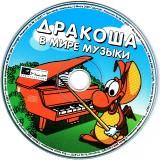 astatic2.keep4u.ru_2019_03_29_DRAKOSA_V_MIRE_MUZYKI_3CDf134e2c5a4d8f598.th.jpg