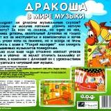 astatic2.keep4u.ru_2019_03_29_DRAKOSA_V_MIRE_MUZYKI_5Backe75680db9292875e.th.jpg