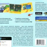 astatic2.keep4u.ru_2019_03_29_IGRA_PO_PRAVILAM_DOROZNOGO_DVIZENIY_2012_4Backcbf31cbb2befe3df.th.jpg
