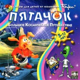 astatic2.keep4u.ru_2019_03_29_PYTACOK._BOLSOE_KOSMICESKOE_PUTESESTVIE_1Frd943cebc26e9d7c3.th.jpg