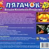 astatic2.keep4u.ru_2019_03_29_PYTACOK._BOLSOE_KOSMICESKOE_PUTESESTVIE_3Back35bba66efc3e68e4.th.jpg