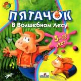 astatic2.keep4u.ru_2019_03_29_PYTACOK_V_VOLSEBNOM_LESU_1Fr8892a2bb0b4bba9f.th.jpg