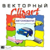 astatic2.keep4u.ru_2019_03_29_VEKTORNYI_Clipart___AVTOMOBILI_1Frc5863bcca9a48f0a.th.jpg