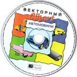 astatic2.keep4u.ru_2019_03_29_VEKTORNYI_Clipart___AVTOMOBILI_2CDd041d756a6292834.th.jpg