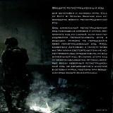 astatic2.keep4u.ru_2019_04_05_Call_Of_Duty_4___Modern_Warfare_2Fr_Inc09046a90851c457.th.jpg