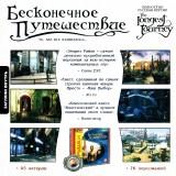 astatic2.keep4u.ru_2019_04_05_Dreamfall___BESKONECNOE_PUTESESTVIE_2Fr_In3661864f85b28dc89.th.jpg