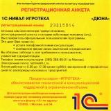 astatic2.keep4u.ru_2019_04_05_DYNA_2Fr_In1b37365f44916cedf.th.jpg