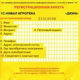 astatic2.keep4u.ru_2019_04_05_DYNA_2Fr_In27f4655b765bc7062.th.jpg