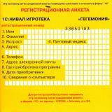 astatic2.keep4u.ru_2019_04_05_GEGEMONIY_2Fr_In2da6bda066533e9af.th.jpg