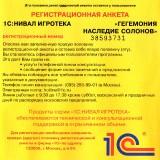 astatic2.keep4u.ru_2019_04_05_GEGEMONIY___NASLEDIE_SOLONOV_2Fr_In1900871acd7b3b1b6.th.jpg