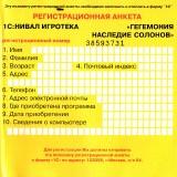 astatic2.keep4u.ru_2019_04_05_GEGEMONIY___NASLEDIE_SOLONOV_2Fr_In2b380271aad41ebc6.th.jpg