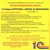 astatic2.keep4u.ru_2019_04_05_Rowans_BITVA_ZA_BRITANIY_2Fr_In1a3ca010a3f20ac29.th.jpg
