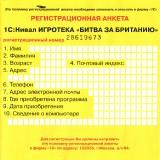 astatic2.keep4u.ru_2019_04_05_Rowans_BITVA_ZA_BRITANIY_2Fr_In26a520c91eb580c89.th.jpg