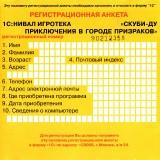 astatic2.keep4u.ru_2019_04_05_SKUBI_DU._PRIKLYCENIY_V_GORODE_P7c7be8c2561a315f97fcc7769d105f27.jpg