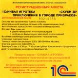 astatic2.keep4u.ru_2019_04_05_SKUBI_DU._PRIKLYCENIY_V_GORODE_P9bf176365a0f7e34fdaf95a42146e2f9.jpg