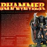 astatic2.keep4u.ru_2019_04_05_Warhammer._PECAT_KAOSA_2Fr_In2247ccd4806590022.th.jpg