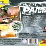 astatic2.keep4u.ru_2019_04_08_EKSTREMALNOE_RALLI_3Backa0a90b34a05610d3.th.jpg
