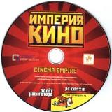 astatic2.keep4u.ru_2019_04_08_IMPERIY_KINO_2CD01c016fb468371bd.th.jpg