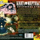 astatic2.keep4u.ru_2019_04_08_KNIGA_MERTVYK___POTERYNNYE_DUSI_3Back2a8663397e5fa7c5.th.jpg