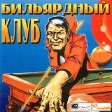astatic2.keep4u.ru_2019_04_19_BILYRDNYI_KLUB_1Fra5eaf390d3e413d8.th.jpg