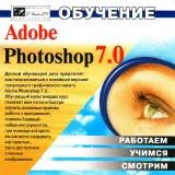 astatic2.keep4u.ru_2019_04_19_OBUCENIE_Adobe_Photoshop_7.0_1Fraee54cb87353b311.th.jpg