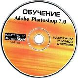 astatic2.keep4u.ru_2019_04_19_OBUCENIE_Adobe_Photoshop_7.0_2CDrbf1ef9544d10e4e4.th.jpg