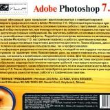astatic2.keep4u.ru_2019_04_19_OBUCENIE_Adobe_Photoshop_7.0_3Back129774e385cb7bf5.th.jpg