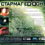 astatic2.keep4u.ru_2019_04_19_STARMAGEDDON_5Back03cf6b93a213e725.th.jpg