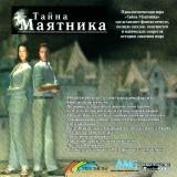 astatic2.keep4u.ru_2019_04_19_Tom_Clancys_Rainbow_Six___Rogue_78375b8584e80a43c26f9aa93b986e1f.jpg