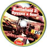 astatic2.keep4u.ru_2019_04_22_Battlefield_2_2CD2ff521b02367839c8.th.jpg