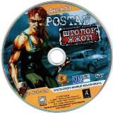 astatic2.keep4u.ru_2019_04_26_Postal_2_STOPOR_DVD_3DVDbf0a68849cbfeb1e.th.jpg