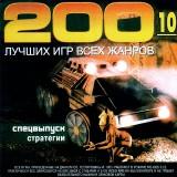 astatic2.keep4u.ru_2019_05_02_200_LUCSIK_IGR_VSEK_ZANROV___10.6449dee3d1898f64feb0f23ba200eff7.jpg