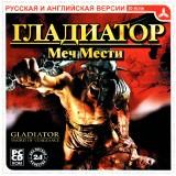 astatic2.keep4u.ru_2019_05_02_Gladiator_triada_1Frb0e956c08ae632b4.th.jpg