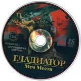 astatic2.keep4u.ru_2019_05_02_Gladiator_triada_2CDde60c574e399298a.th.jpg