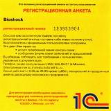 astatic2.keep4u.ru_2019_05_30_Bioshock_2Fr_In1ad511c7b284336a4.th.jpg