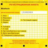 astatic2.keep4u.ru_2019_05_30_Bioshock_2Fr_In23680a02259f5760d.th.jpg