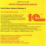astatic2.keep4u.ru_2019_05_30_Call_Of_Duty___Modern_Warfare_2_2Fr_In16919e10e23130cd2.th.jpg