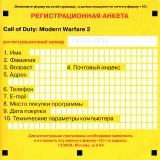 astatic2.keep4u.ru_2019_05_30_Call_Of_Duty___Modern_Warfare_2_2Fr_In2307bef00ab3ab565.th.jpg