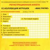 astatic2.keep4u.ru_2019_05_30_Max_Payne_2Fr_In20669e1bdefba8601.th.jpg